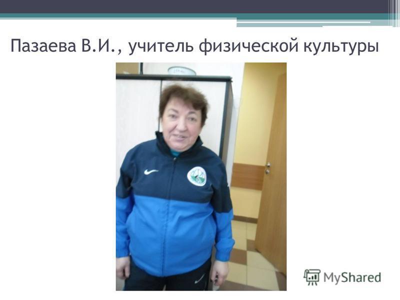 Пазаева В.И., учитель физической культуры