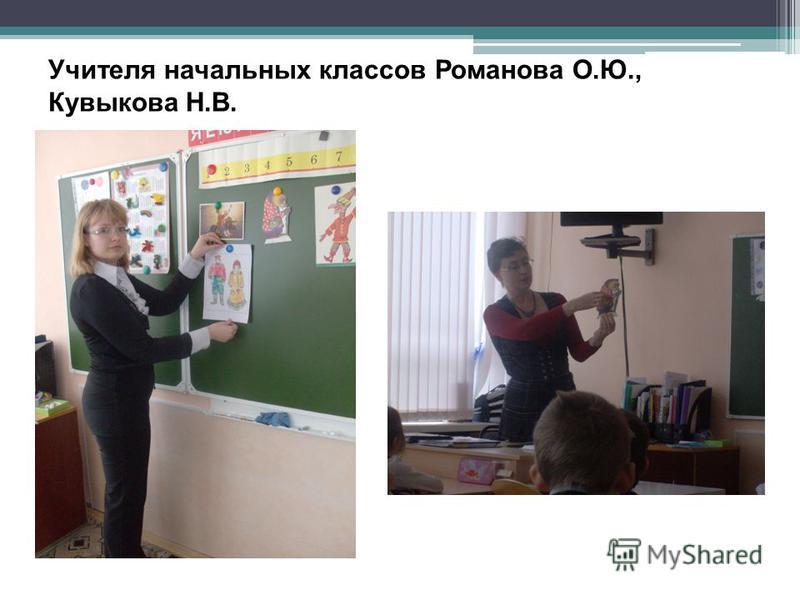 Учителя начальных классов Романова О.Ю., Кувыкова Н.В.