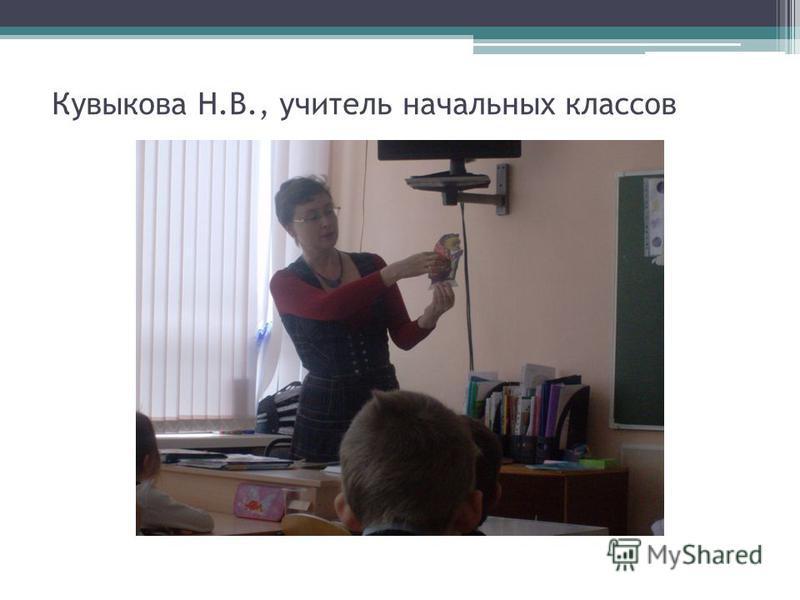 Кувыкова Н.В., учитель начальных классов