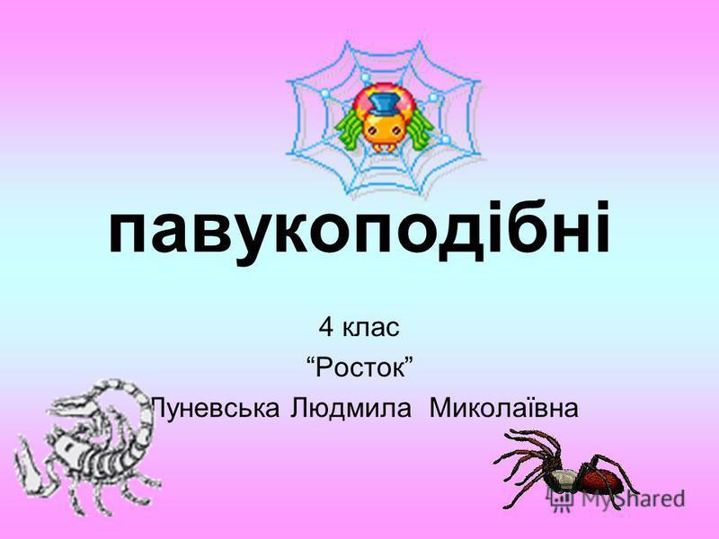 павукоподібні 4 клас Росток Луневська Людмила Миколаївна
