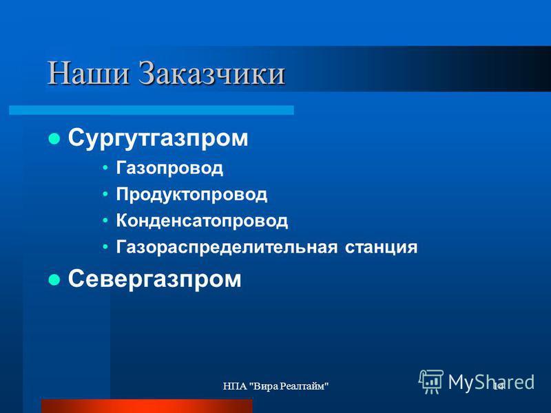 НПА Вира Реалтайм14 Наши Заказчики Сургутгазпром Газопровод Продуктопровод Конденсатопровод Газораспределительная станция Севергазпром