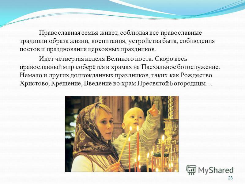 Православная семья живёт, соблюдая все православные традиции образа жизни, воспитания, устройства быта, соблюдения постов и празднования церковных праздников. Идёт четвёртая неделя Великого поста. Скоро весь православный мир соберётся в храмах на Пас