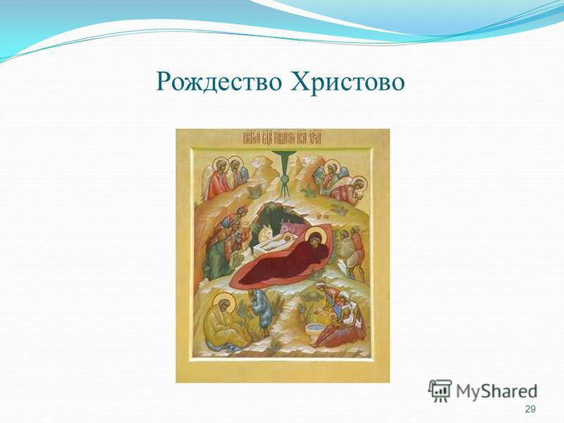 Рождество Христово 29