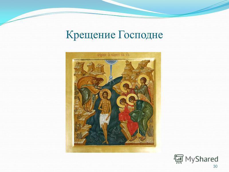 Крещение Господне 30