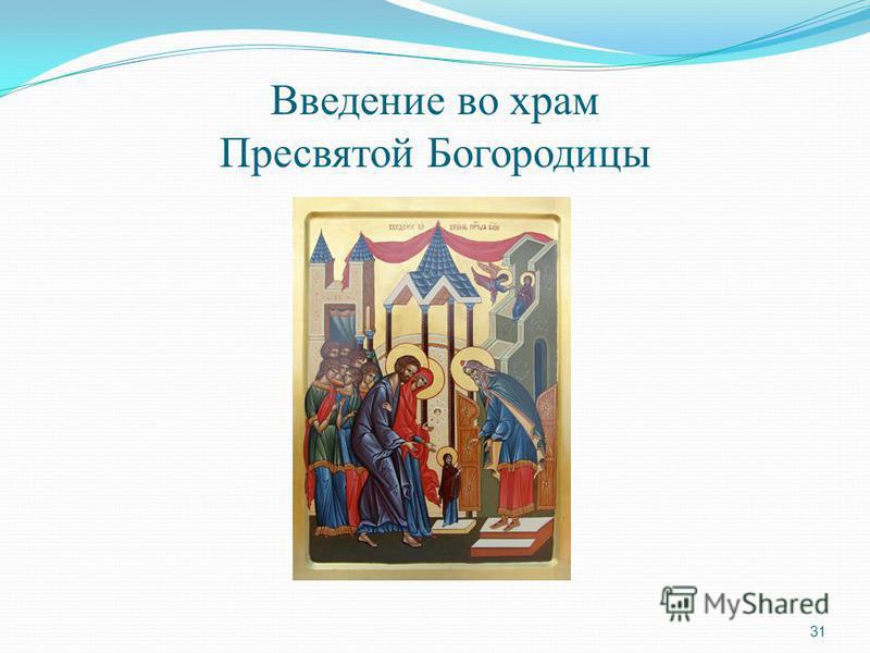 Введение во храм Пресвятой Богородицы 31