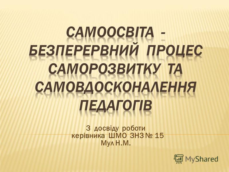 З досвіду роботи керівника ШМО ЗНЗ 15 Мул Н.М.