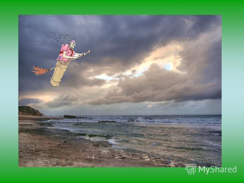 Хмурое небо Шум ветра, баба яга в ступе