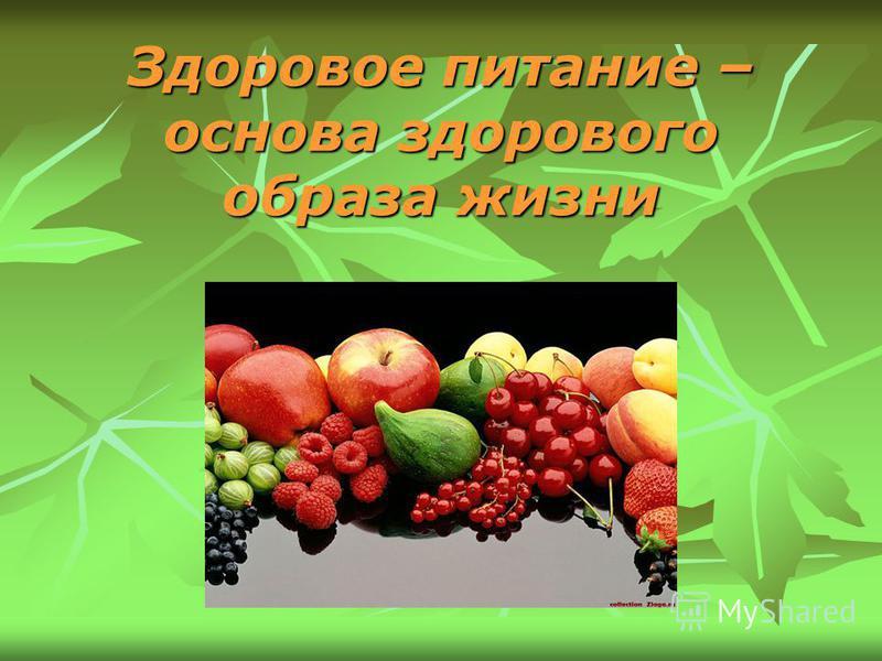 Здоровое питание – основа здорового образа жизни