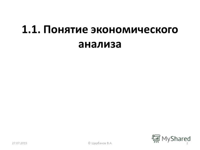 1.1. Понятие экономического анализа 27.07.20152© Щербаков В.А.