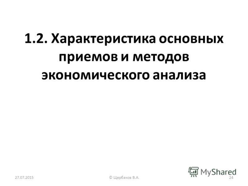 1.2. Характеристика основных приемов и методов экономического анализа 27.07.201524© Щербаков В.А.
