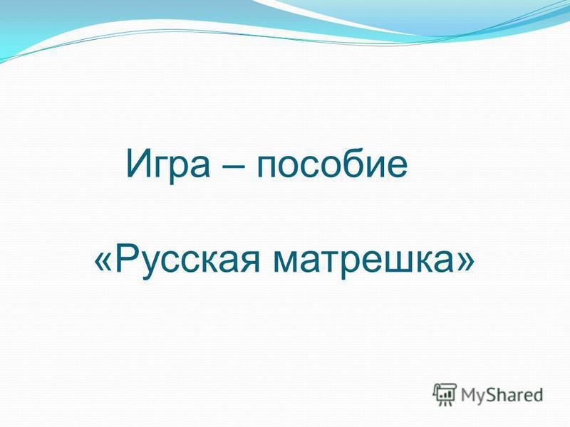 Игра – пособие «Русская матрешка»
