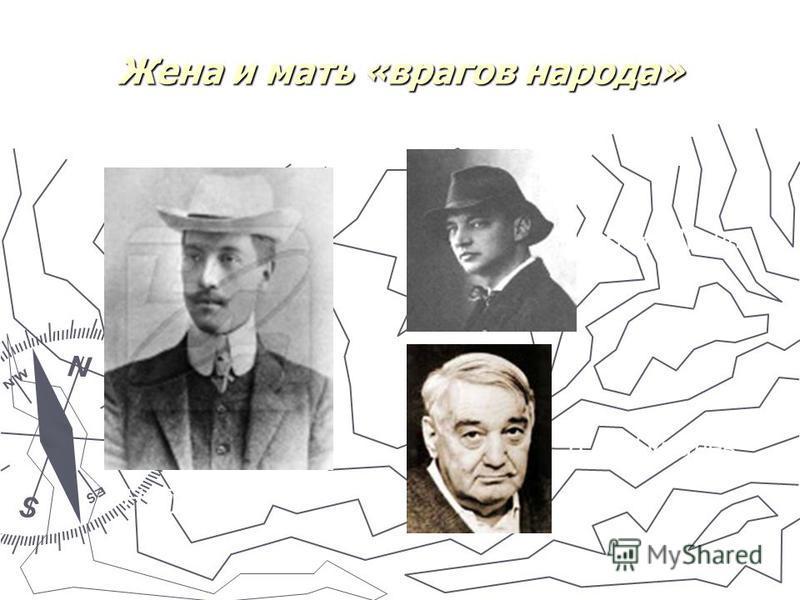 Жена и мать «врагов народа» Н. Гумилев Н.Н. Пунин Л. Н. Гумилев