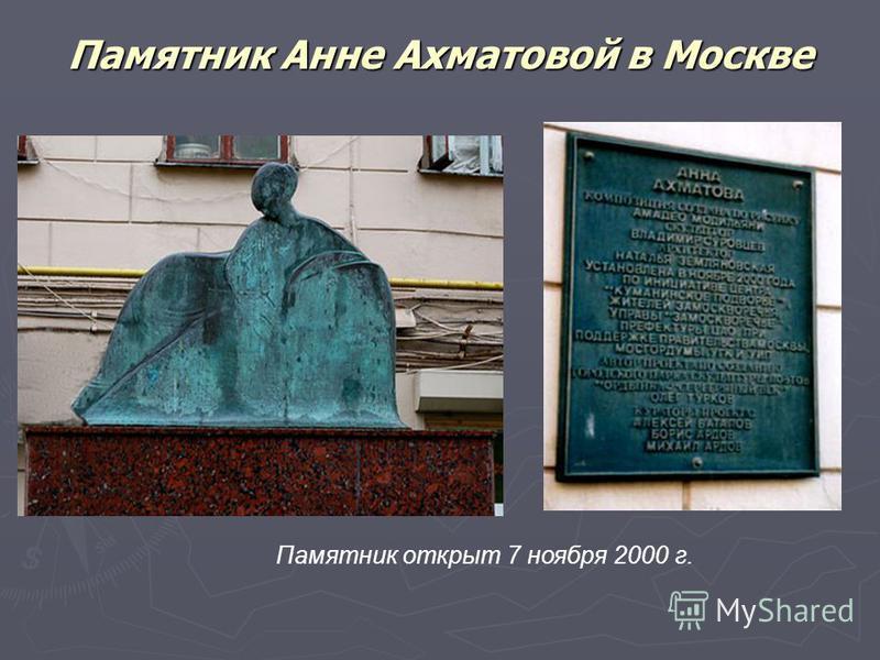 Памятник Анне Ахматовой в Москве Памятник открыт 7 ноября 2000 г.