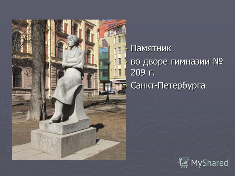 Памятник во дворе гимназии 209 г. Санкт-Петербурга