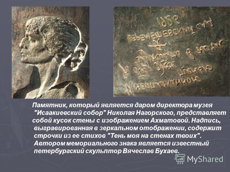 Памятник, который является даром директора музея