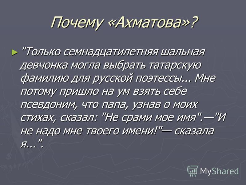 Почему «Ахматова»?