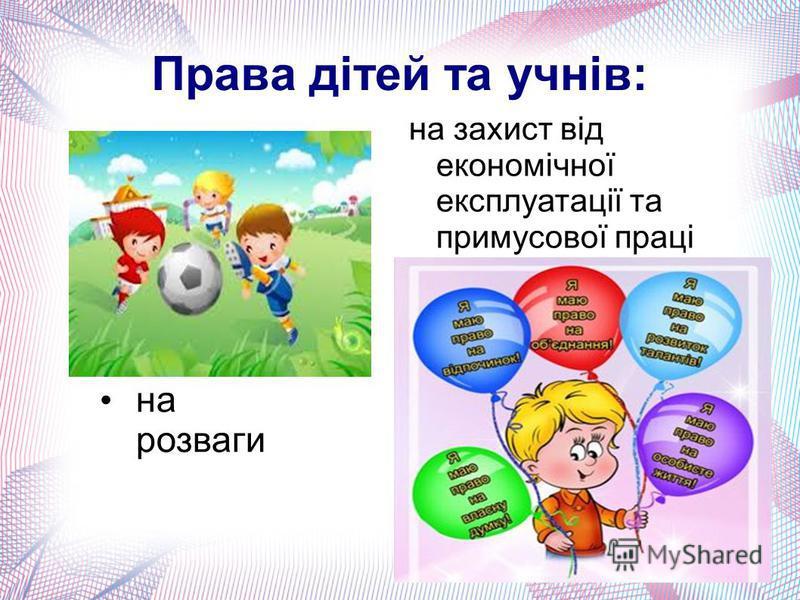 Права дітей та учнів: на розваги на захист від економічної експлуатації та примусової праці