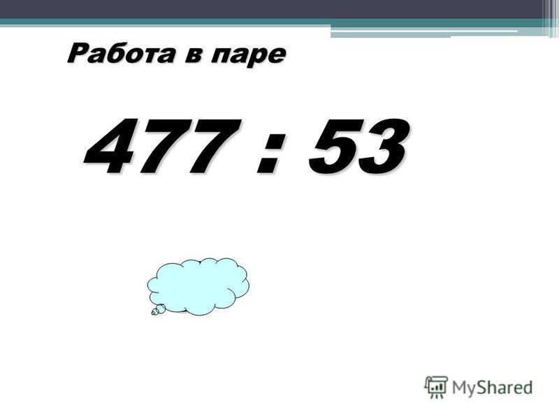 477 : 53 Работа в паре 9