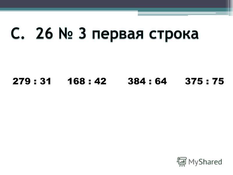 279 : 31 168 : 42 384 : 64 375 : 75