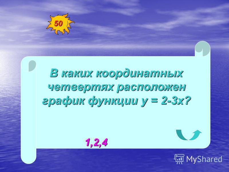 В каких координатных четвертях расположен график функции у = 2-3 х? 1,2,4 50