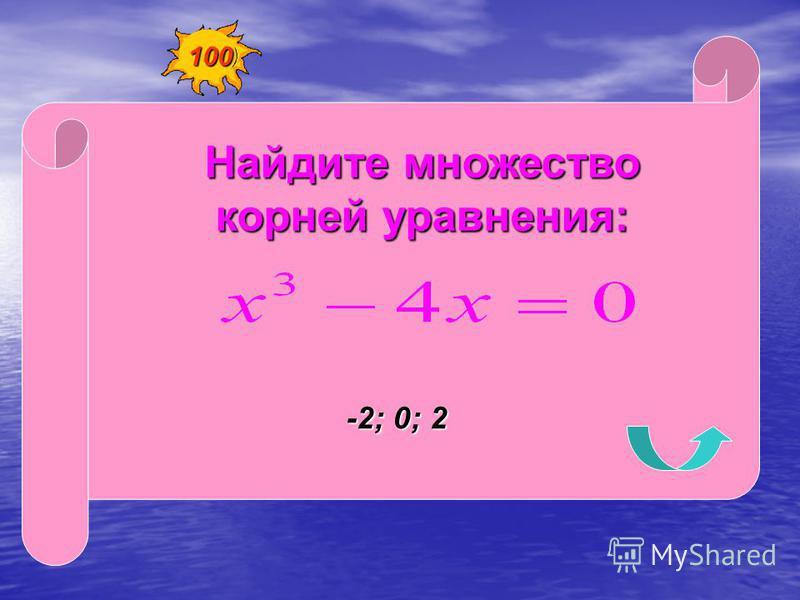 Найдите множество корней уравнения: -2; 0; 2 100
