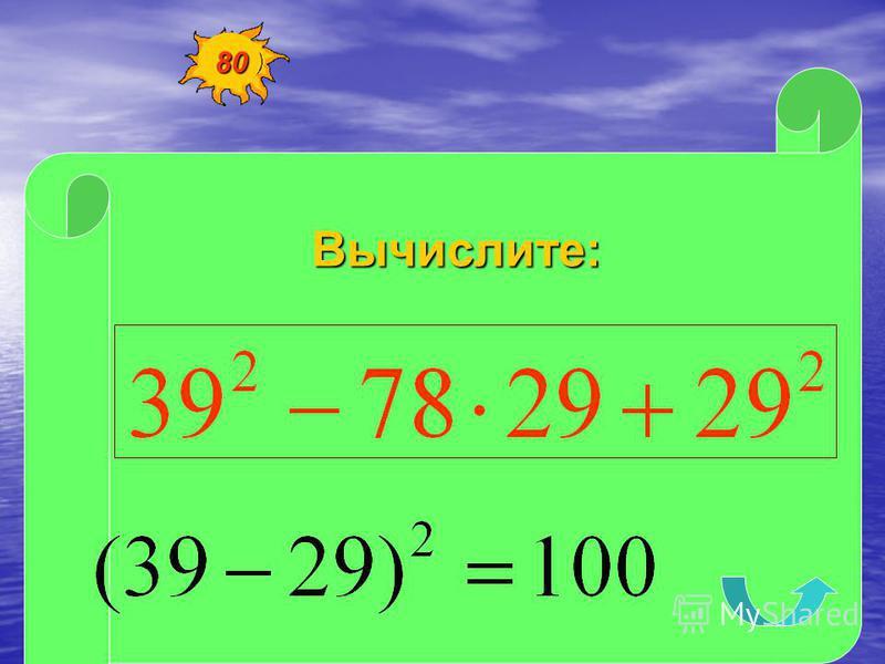 Вычислите: 80