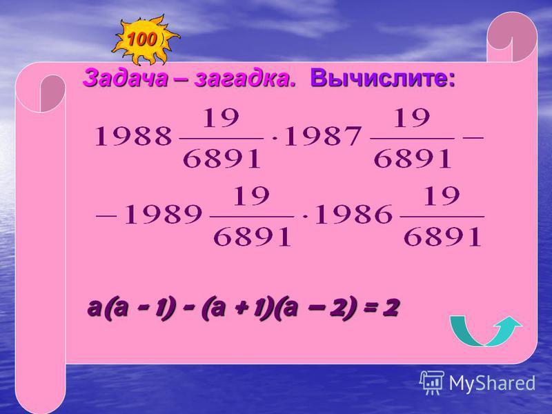 Задача – загадка. Вычислите: а ( а - 1) - ( а + 1)( а – 2) = 2 100