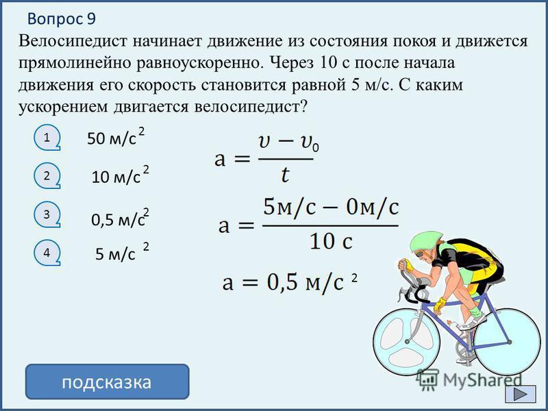 Вопрос 8 1 2 3 4 подсказка На рисунке изображено тело и указано направление движения. Запишите уравнение зависимости координаты от времени. Х, м 0-3 υ = 3 м/с Х =- 3+3 t