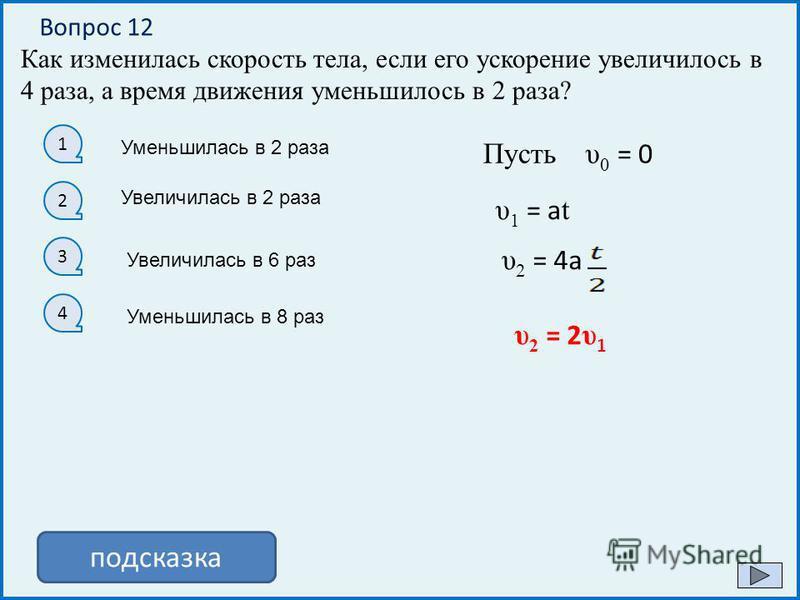 Вопрос 11 1 2 3 подсказка По графику зависимости координаты от времени сравните скорости тел. υ 1 >υ 2 >υ 3 υ 2 >υ 3 >υ 1 υ 3 >υ 2 >υ 1 Х,м t,с 1 2 3 0 х 1 х 2 х 3 х 1 >х 2 > х 3 х 0 =0