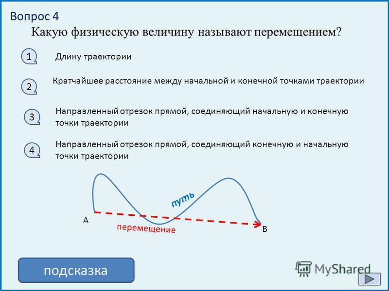 S,м t, с 123456 2020 4040 6060 8080 100 По графику зависимости пути от времени, приведенному на рисунке, определите среднюю скорость на всем пути движения. Вопрос 3 1 2 3 4 подсказка 10 м/с 20 м/с 12 м/с 15 м/с Тело за 6 с прошло 60 м. υ ср = 60 м/ 6