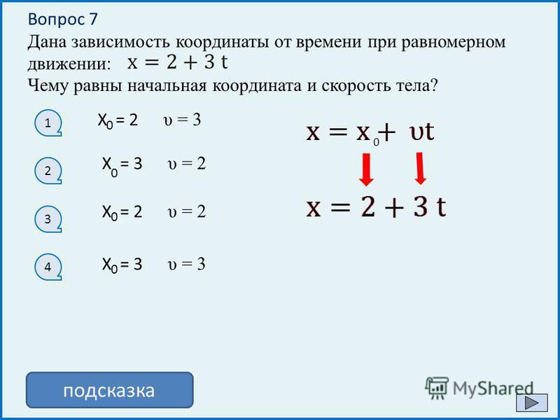 Какое уравнение соответствует зависимости координаты от времени при равномерном движении? 00 0 2 0 1 2 3 4 подсказка Вопрос 6 Уравнение зависимости скорости от времени для равноускоренного движения Уравнение зависимости координаты от времени для равн