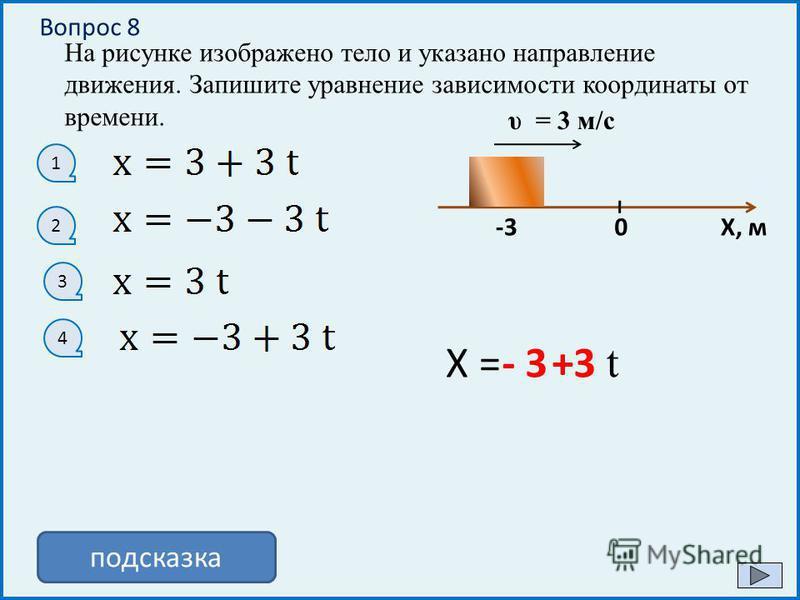 Вопрос 7 Дана зависимость координаты от времени при равномерном движении: Чему равны начальная координата и скорость тела? 1 2 3 4 Х = 2 υ = 3 0 Х = 3 υ = 2 0 0 0 Х = 2 υ = 2 Х = 3 υ = 3 подсказка 0