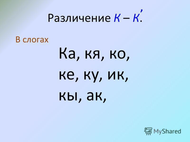 Различение К – К., В слогах Ка, ка, ко, ко, ку, ик, кы, ак,