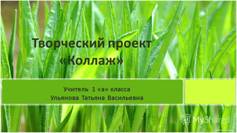 Творческий проект «Коллаж» Учитель 1 «а» класса Ульянова Татьяна Васильевна