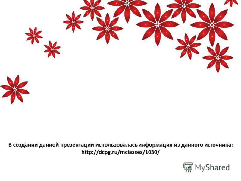 В создании данной презентации использовалась информация из данного источника: http://dcpg.ru/mclasses/1030/