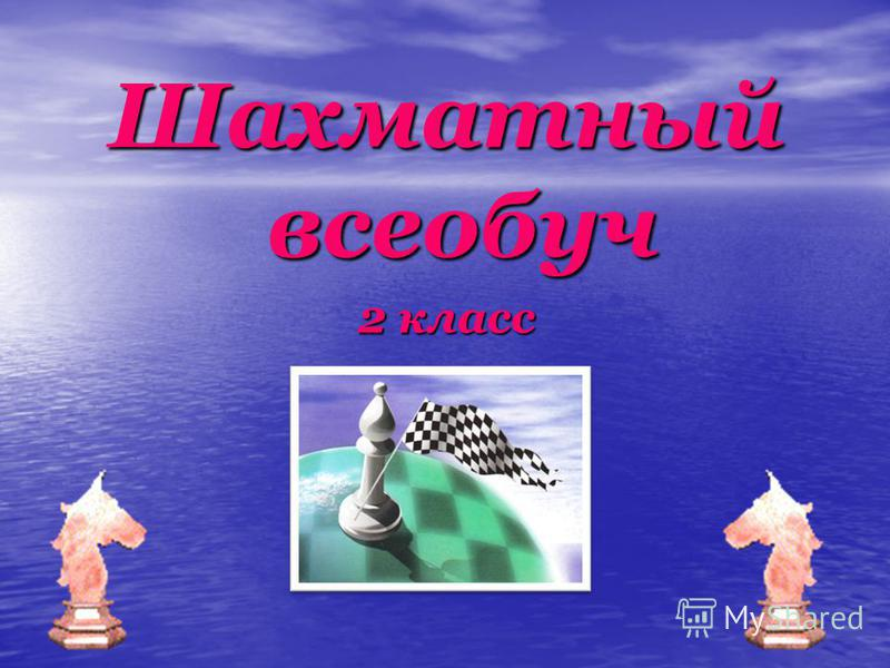 Шахматный всеобуч 2 класс