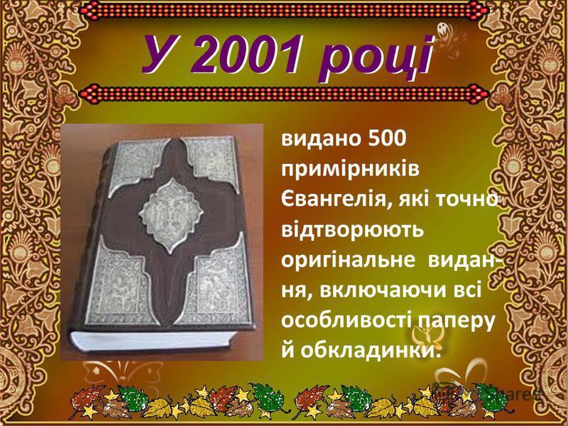 А далі книгу перевезли до Полтави. Під час війни 1941-1945 рр. Євангеліє було евакуйоване. Із 1947 року книга зберігається у Національній бібліотеці України імені Вернадського.