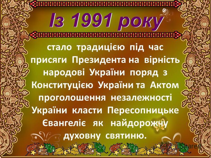 Пересопницьке Євангеліє називають українською Першокнигою – національним надбанням, символом духовного відродження України.