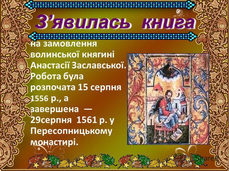 Пересопницьке Євангеліє визначна рукописна пам'ятка старо- української мови та мистецтва XVI ст.