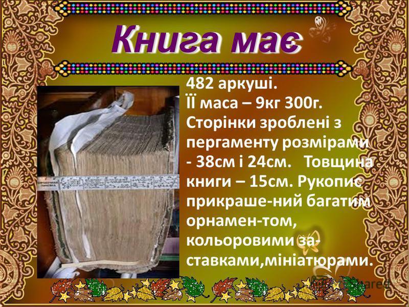 Зявилась книга на замовлення волинської княгині Анастасії Заславської. Робота була розпочата 15 серпня 1556 р., а завершена 29серпня 1561 р. у Пересопницькому монастирі.