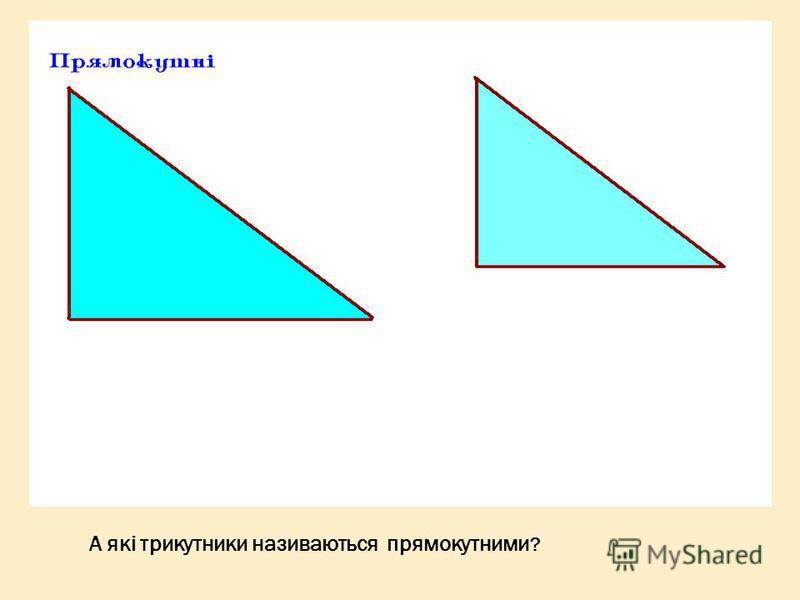 А які трикутники називаються прямокутними ?