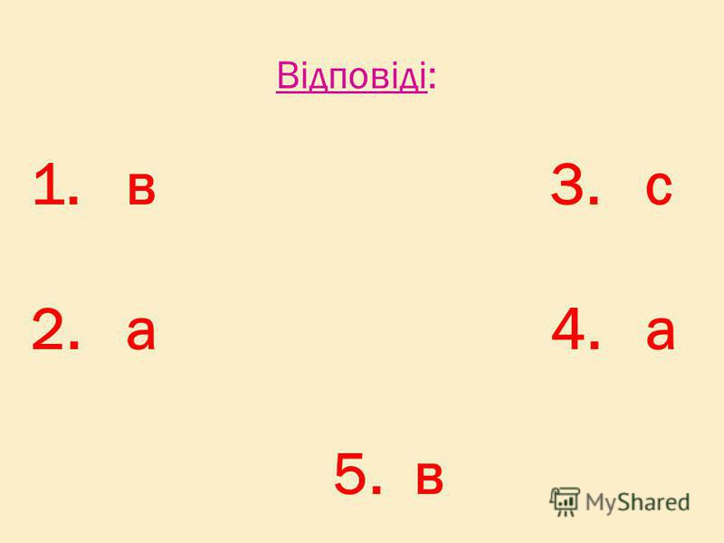 Відповіді: 1. в 3. с 2. а 4. а 5. в