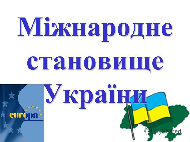 Міжнародне становище України