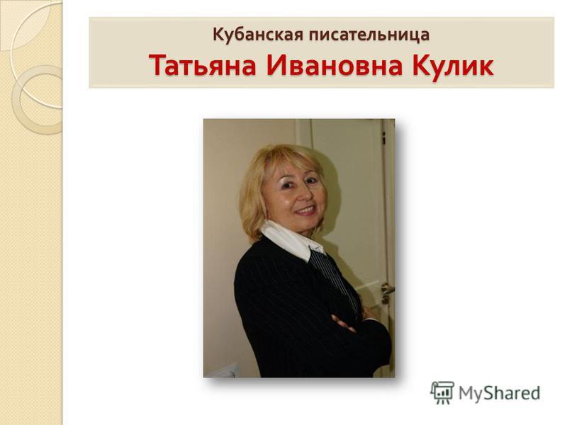 Кубанская писательница Татьяна Ивановна Кулик
