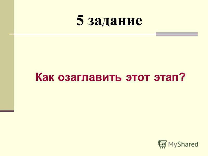 Сергей солгал матери Игорь перешел дорогу на красный сигнал светофора Виктор угнал чужой автомобиль