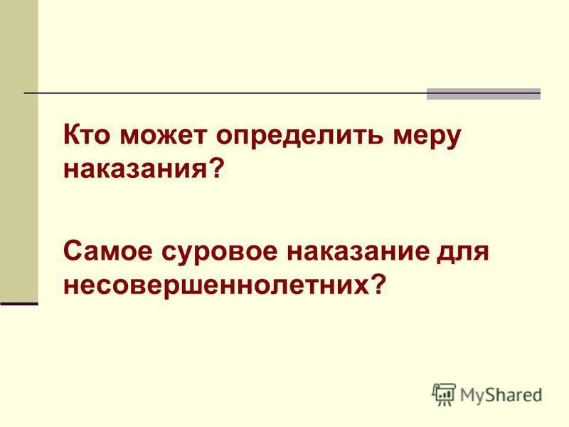 9 задание «Сколько веревочки не виться – конец все равно будет»