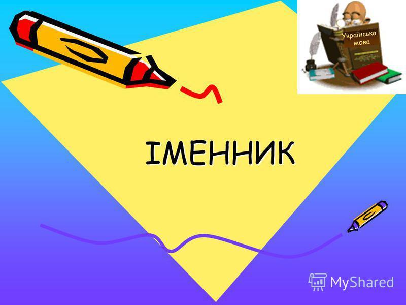 ІМЕННИК Українська мова