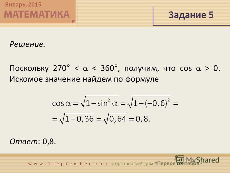 Январь, 2015 Задание 5 Решение. Ответ: 0,8. Поскольку 270° 0. Искомое значение найдем по формуле