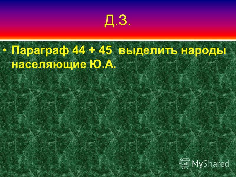 Д.З. Параграф 44 + 45 выделить народы населяющие Ю.А.
