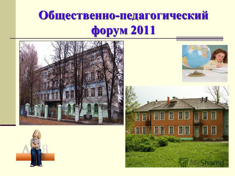 Общественно-педагогический форум 2011